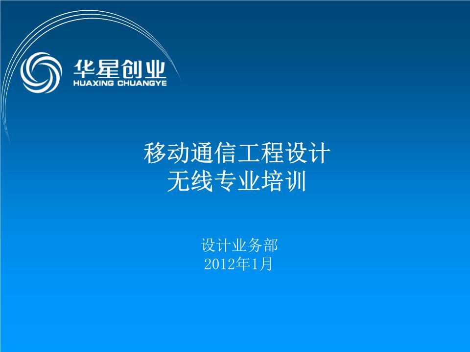 中国铁塔组织架构