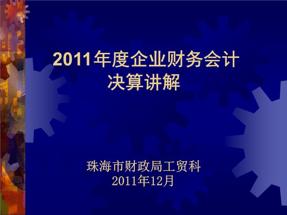 决算讲解珠海市财政局工贸科2011年.ppt