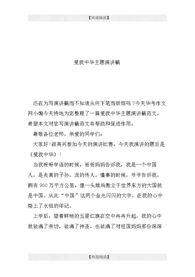 爱我中华中学生演讲稿