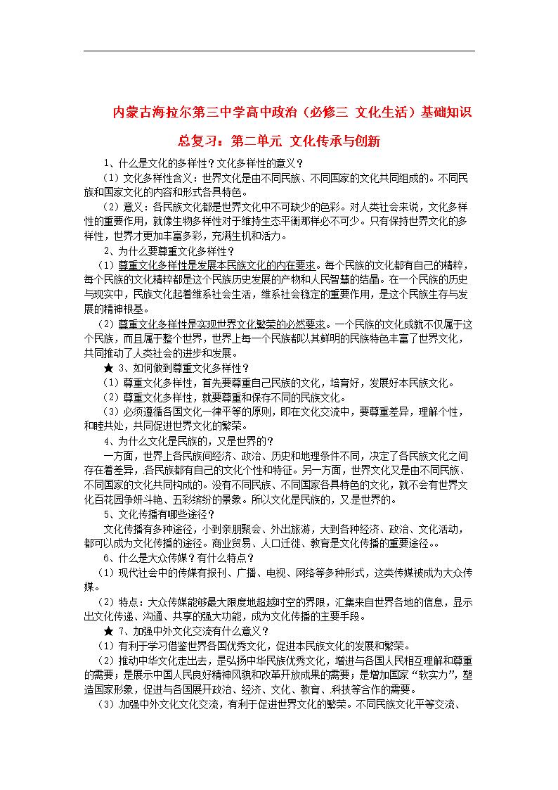 内蒙古海拉尔第三中学高中政治 (文化生活)第二单元 .