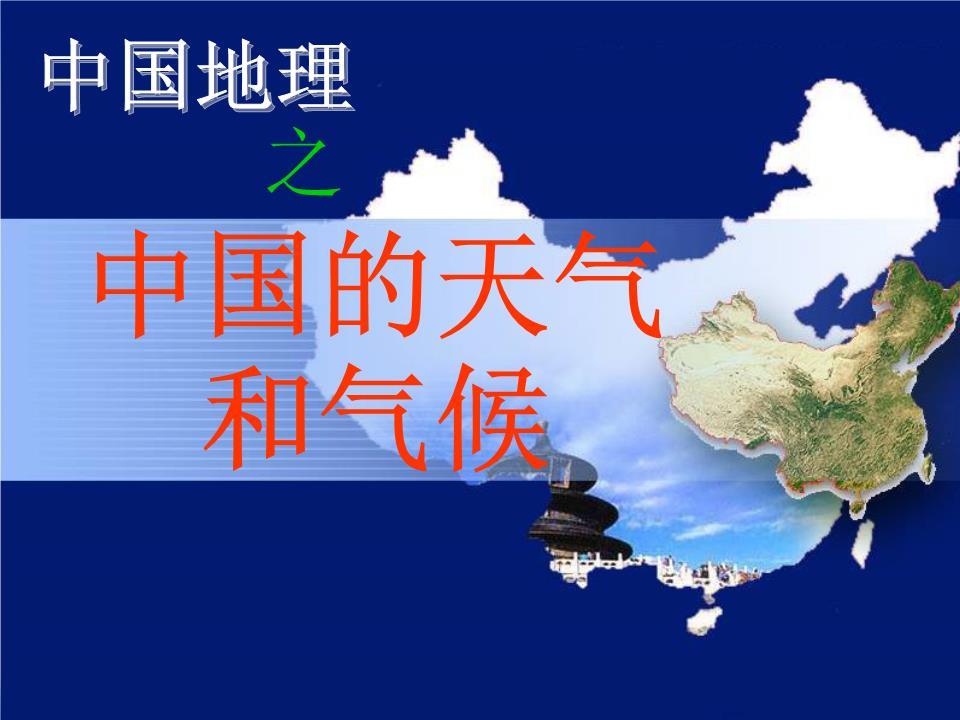 中国的天气和气候专用课件.ppt