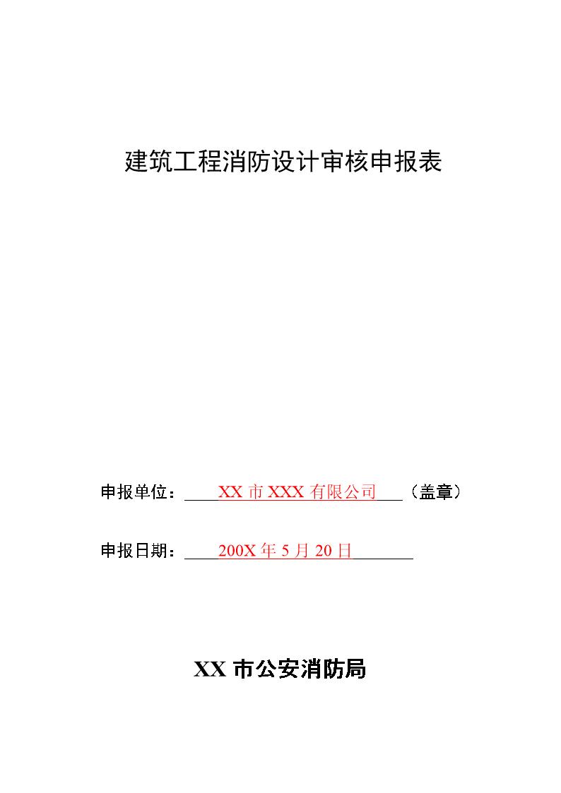 建筑工程消防设计审核申报表.doc