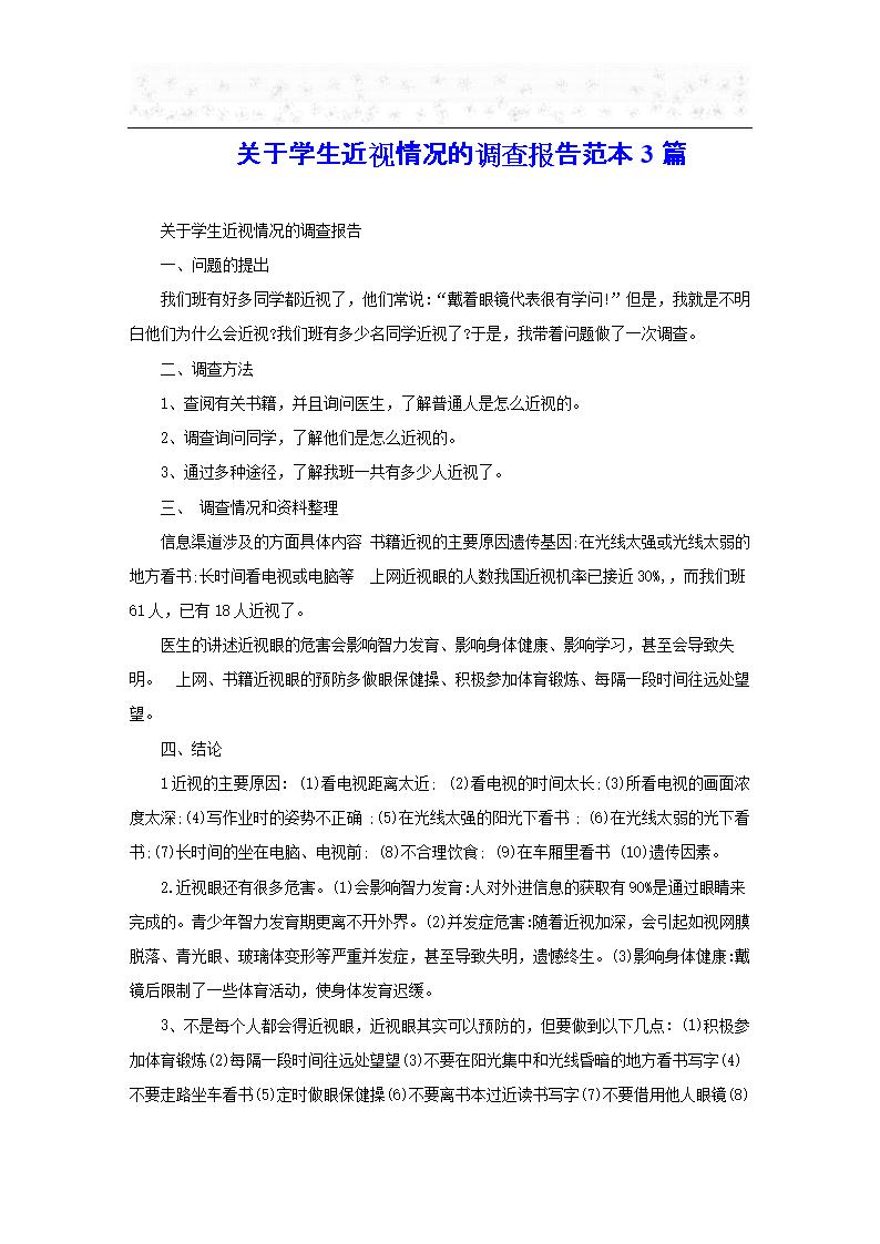 关于辞典a辞典小学的调查报告情况3篇.doc馆范本-学生日中图片