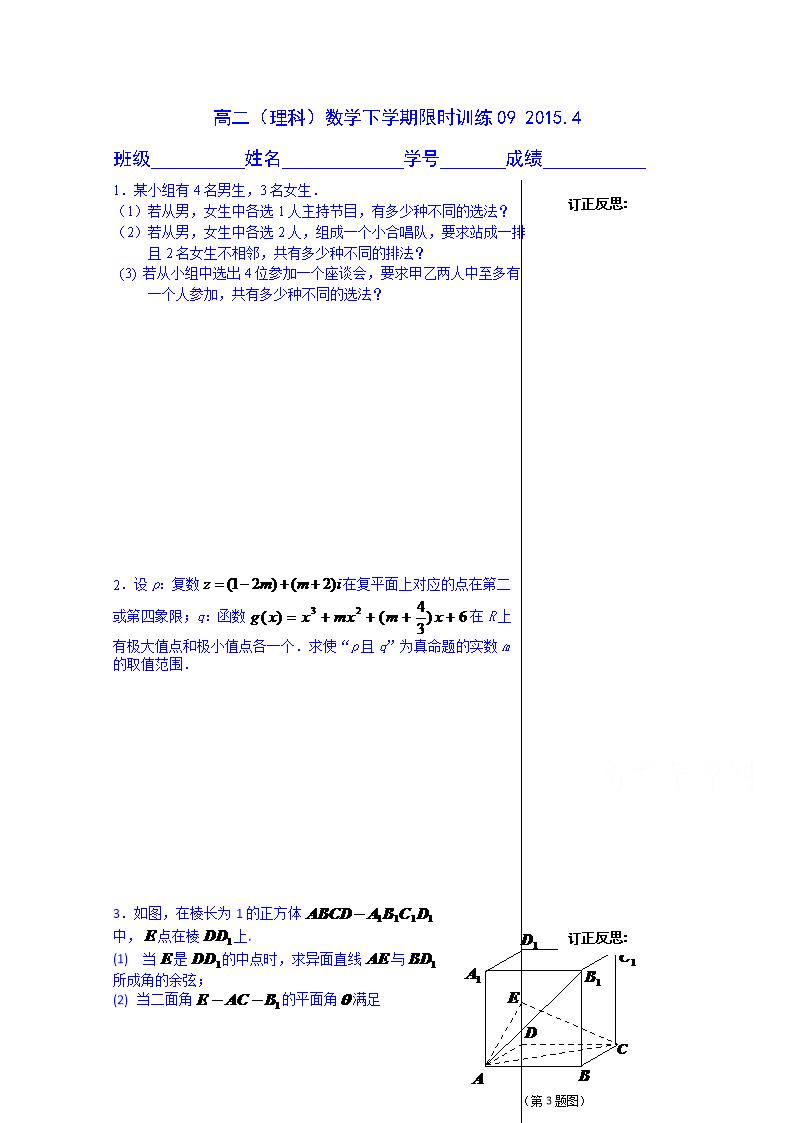 江苏省宝应县画川高级中学数学高二下学期限时职业高中海门图片