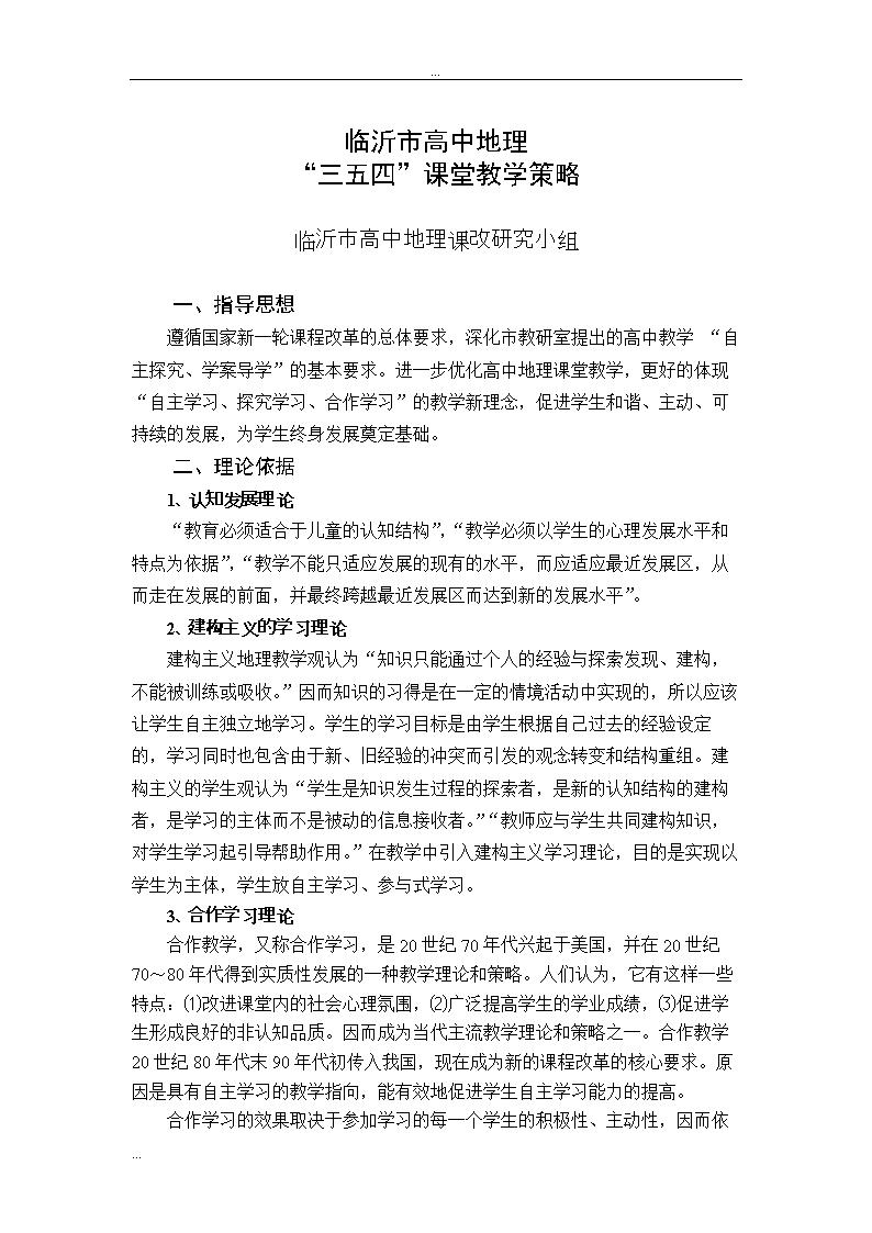 临沂市高中高中三五四课堂教学地理.doc2016浙江省名校策略图片