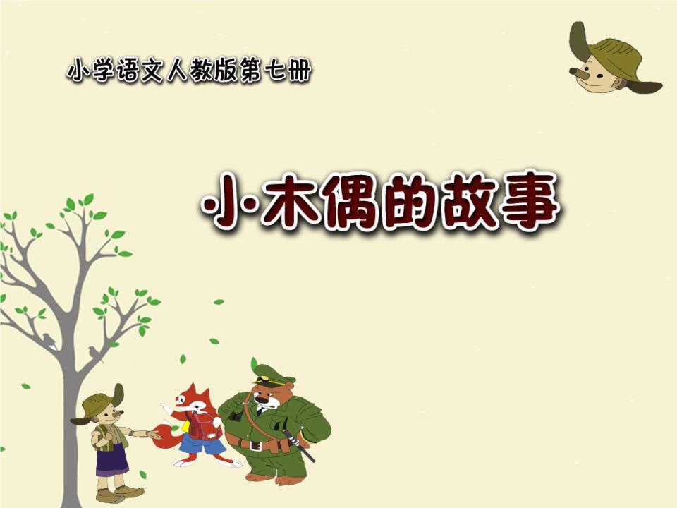 小木偶的故事.ppt
