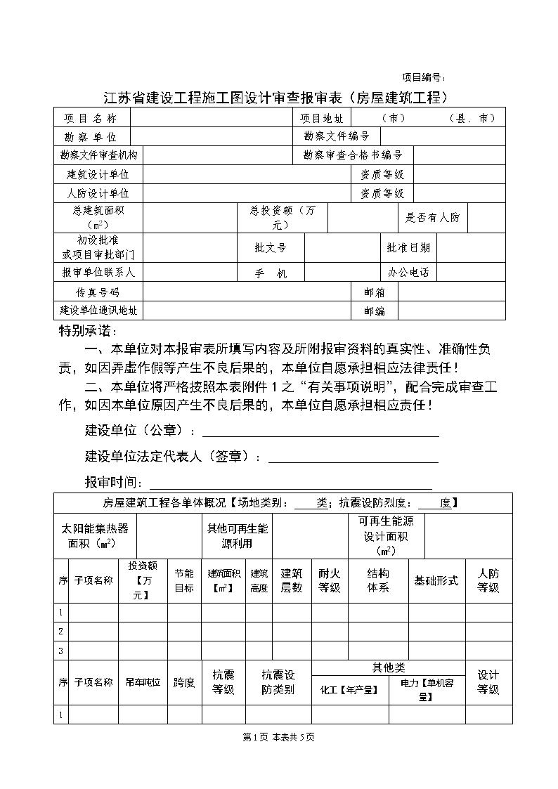 房屋建筑工程报审表-靖江市建设工程设计施工图审核中心.doc