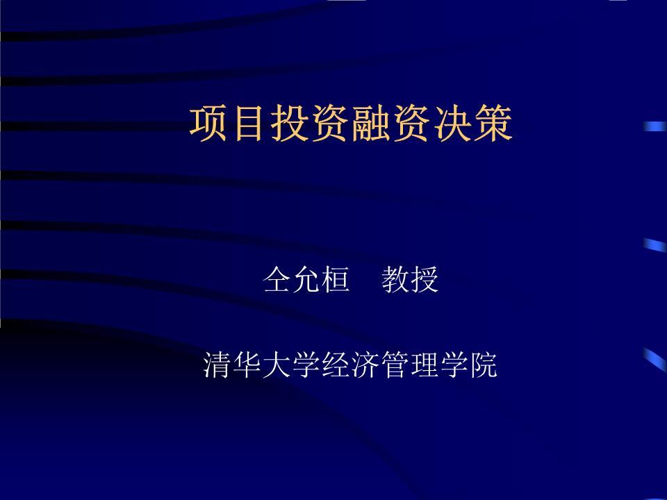 项目投资融资决策.ppt