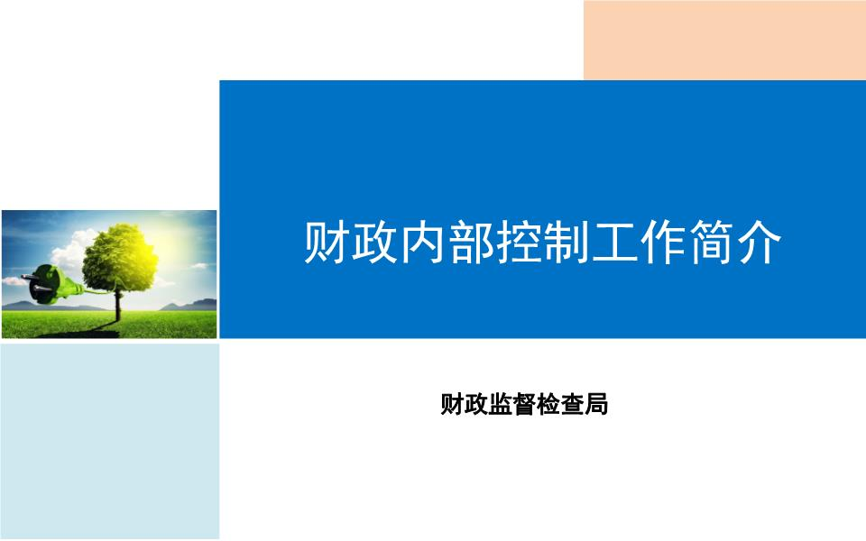 要意义 安庆市财政局.ppt