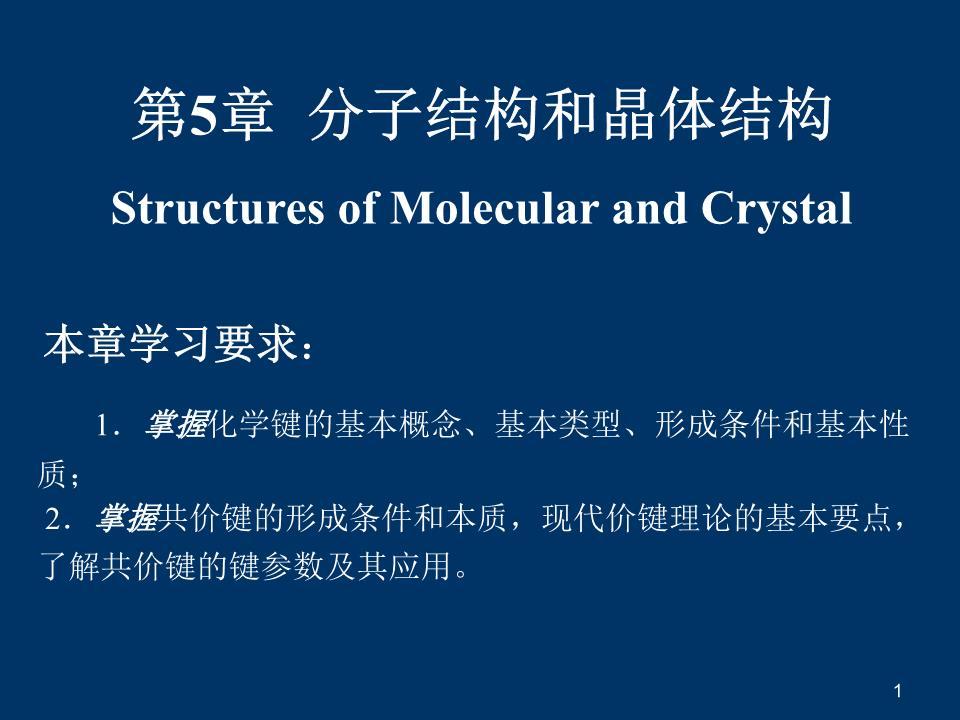 第五章分子结构.ppt