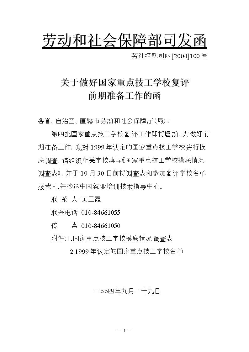 岳阳至青海铁路路线图