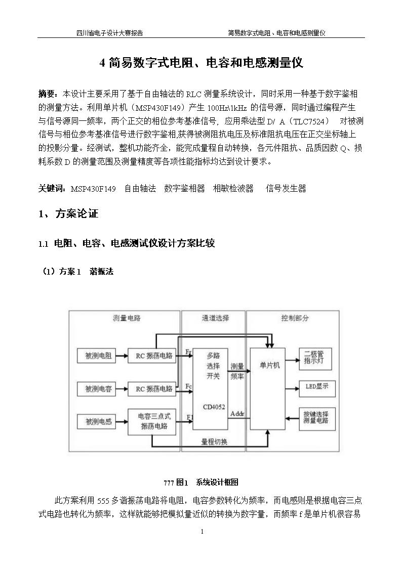 电容,电感测试仪设计方案比较(1)方案1谐振法利用555多谐振荡电路将