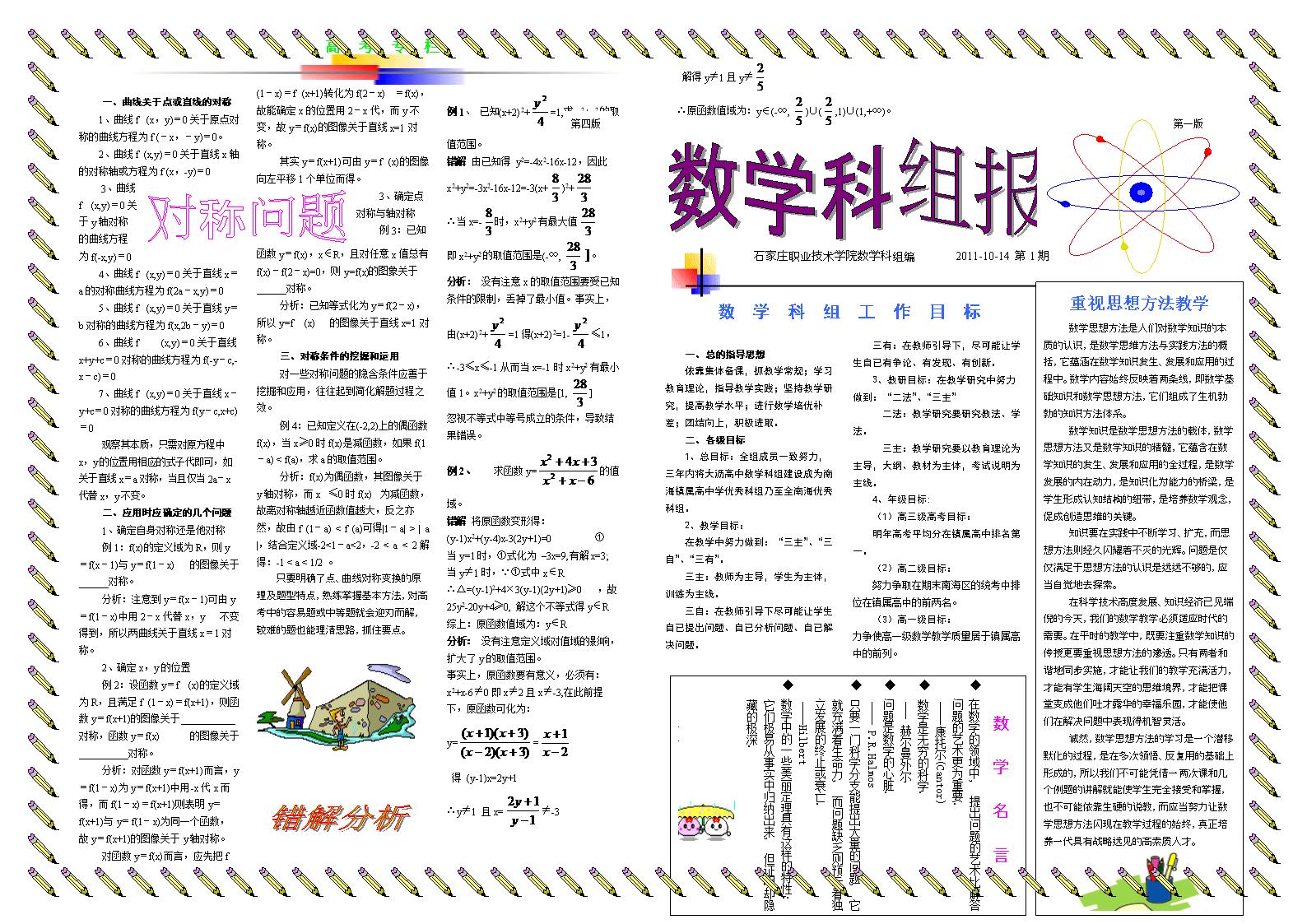 word报纸模板和素材 【doc精选】.doc