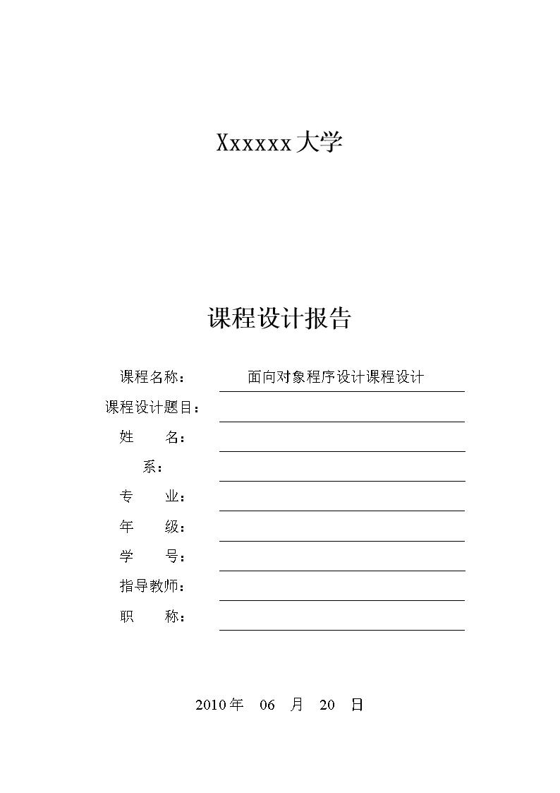 oop面向对象课程设计报告格式.doc 11页