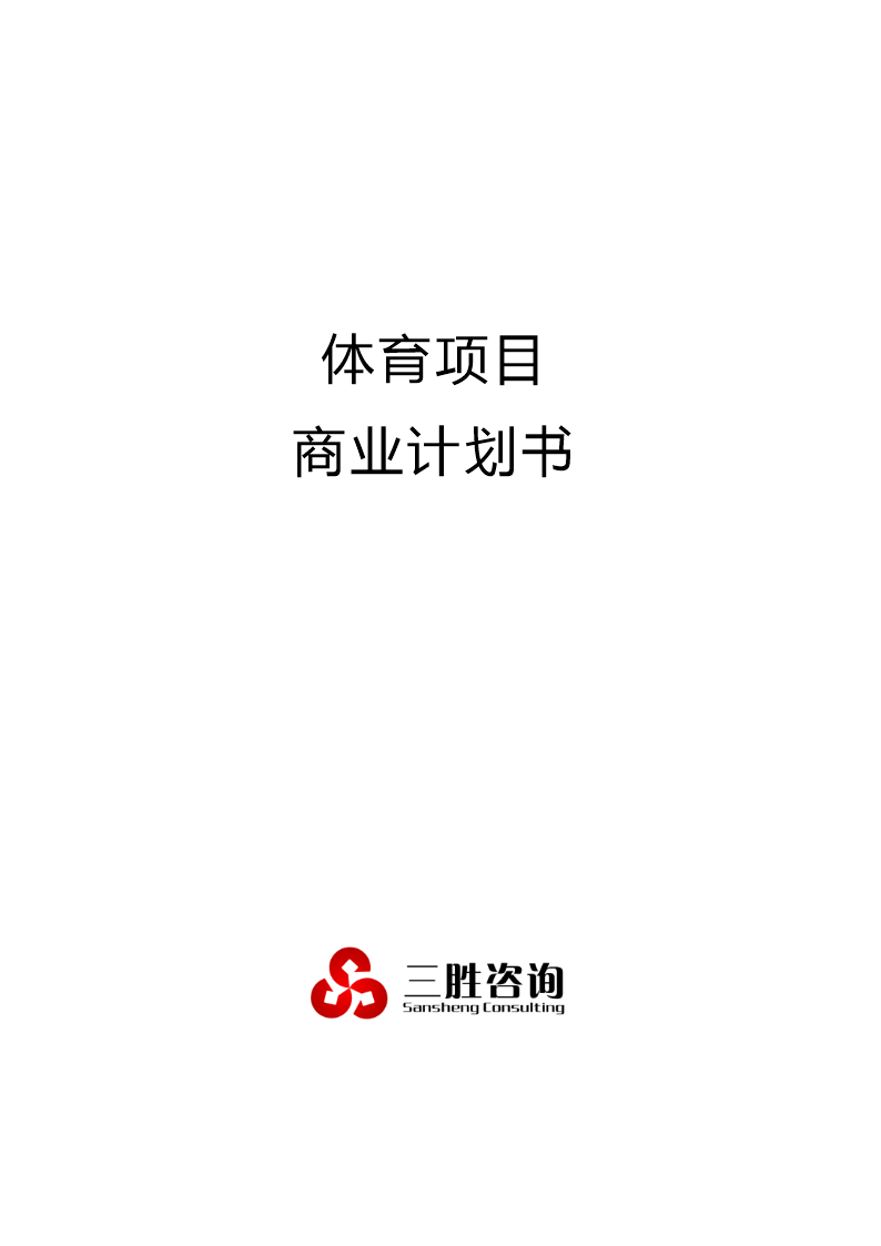 体育项目商业计划书.docx 12页