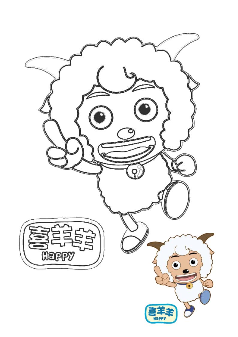 儿童幼儿绘画涂颜色喜羊羊系列人物a纸打印格式.doc
