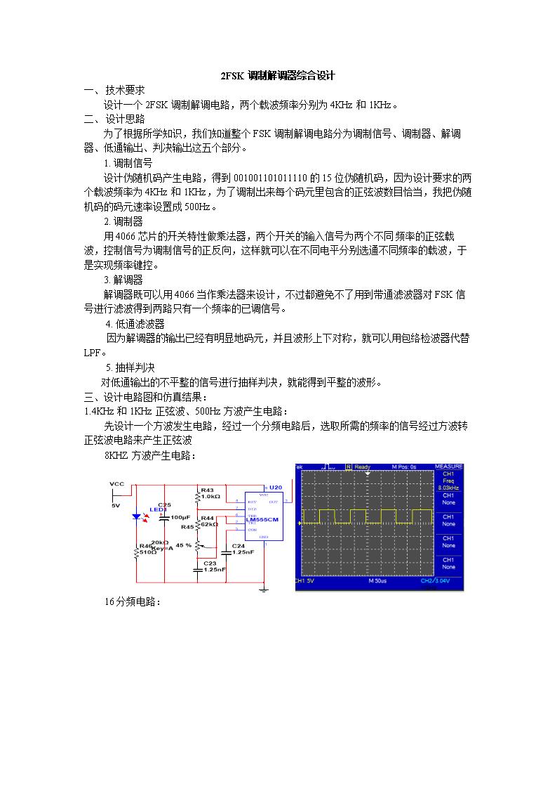 2fsk调制解调设计.doc