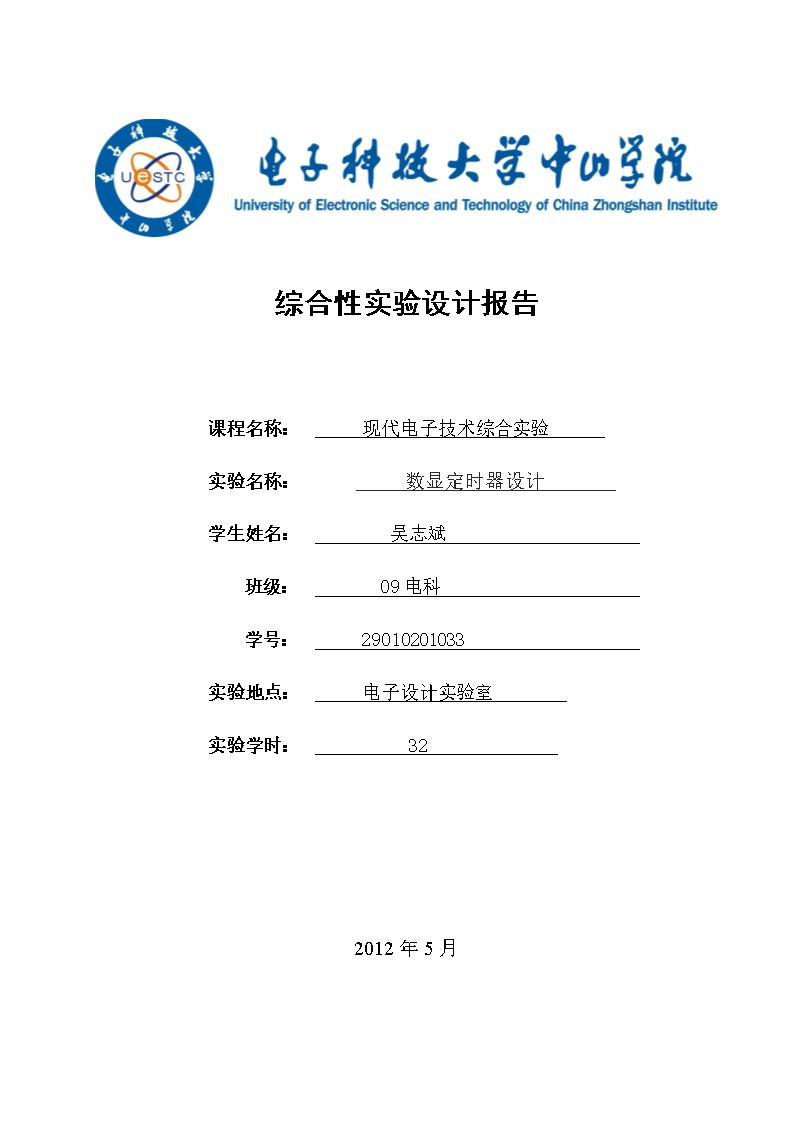 现代电子技术综合实验设计报告范文.doc