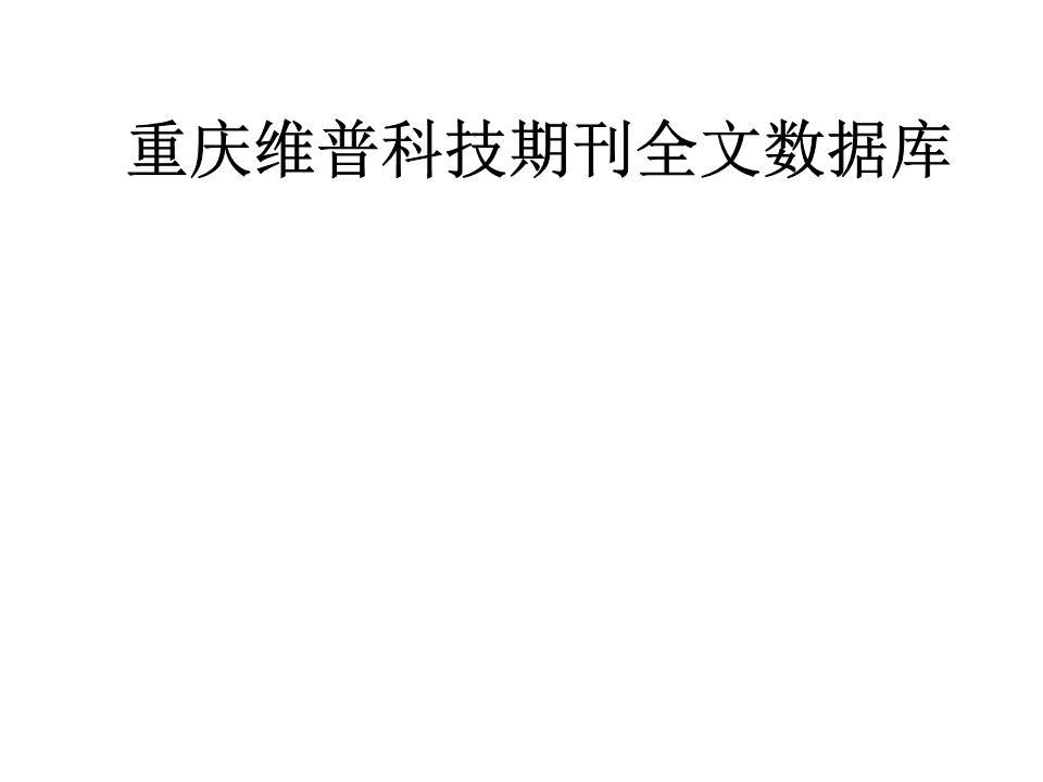 重庆师范大学ppt模板