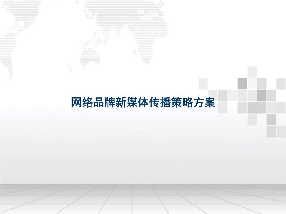 网络品牌新媒体传播策略讲解.ppt