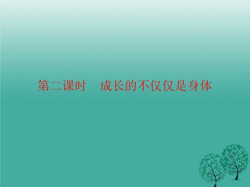 1.2.1 男生女生课件 新人教版.ppt