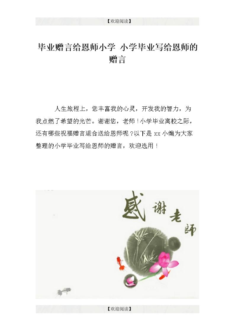 写给小学给初中赠言赠言毕业毕业恩师的小学丹枫恩师对口小学图片