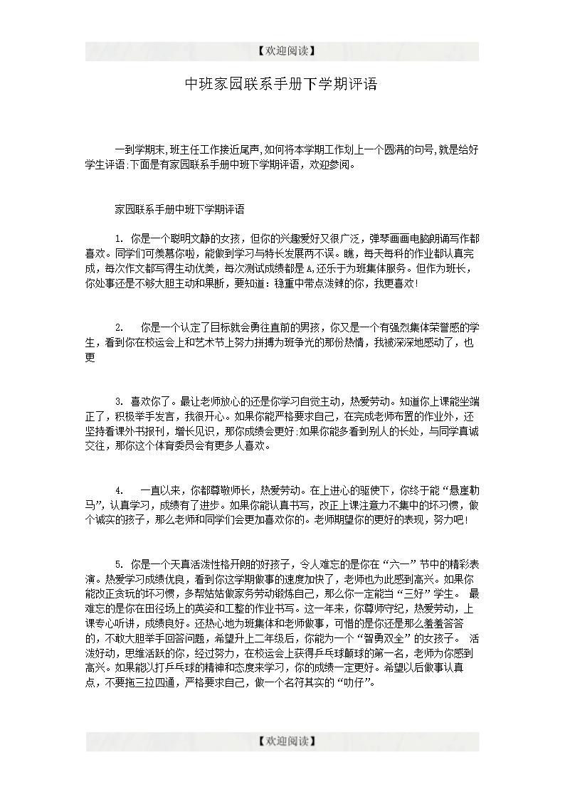 中班家园联系手册下学期评语.doc