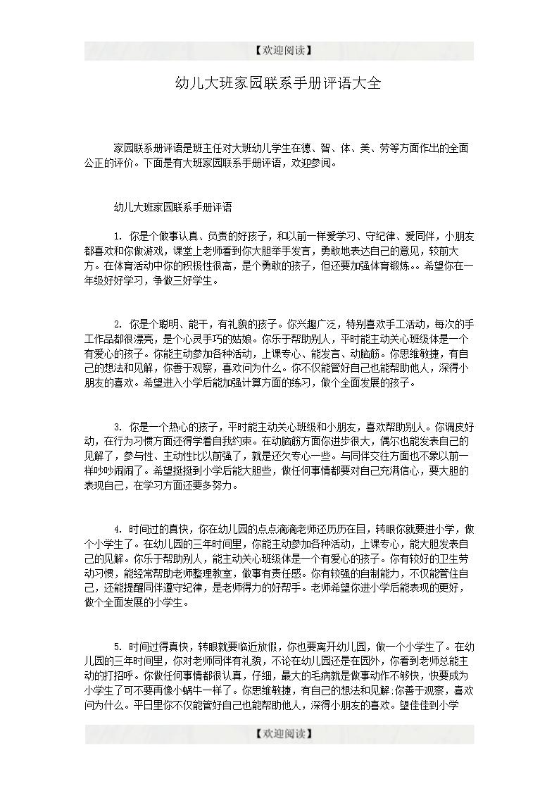 幼儿大班家园联系手册评语大全.doc
