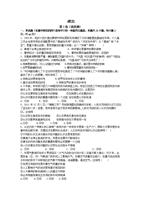河北省保定市满城中学2014-2015学年高二10月