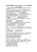 河北省保定市满城中学2014-2015学年高二上学