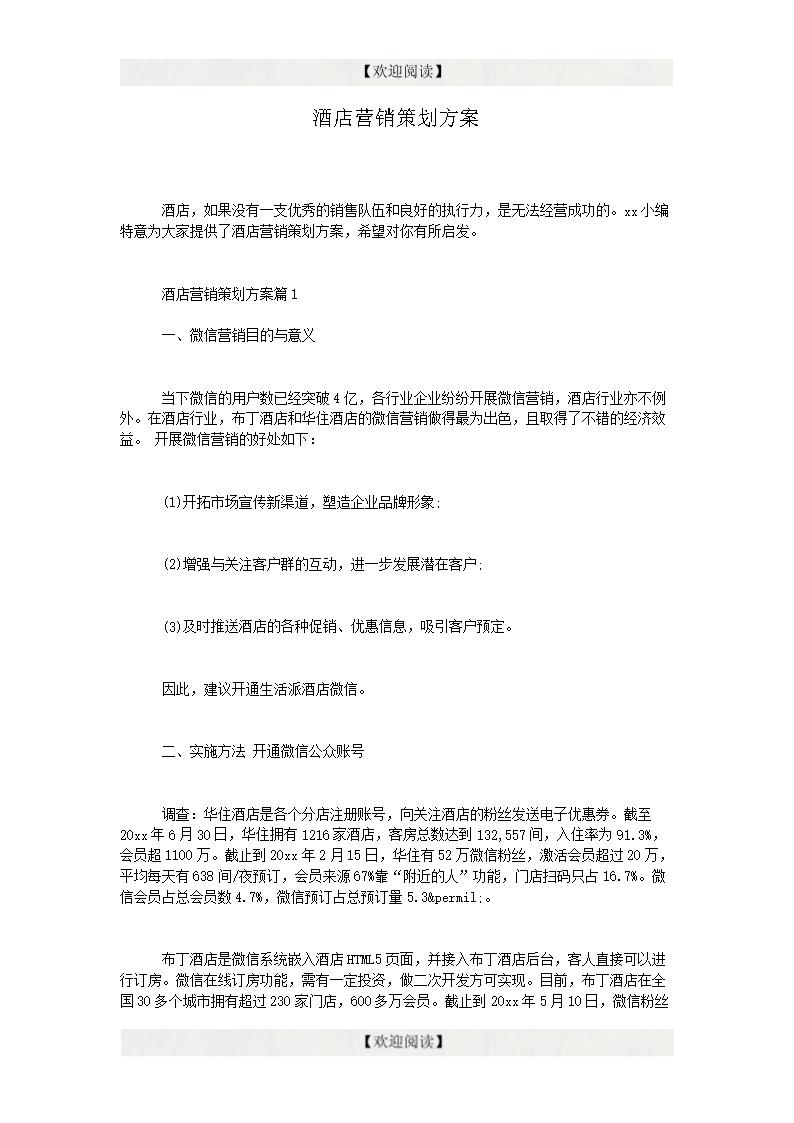 酒店服务营销策略研究外文文献翻译