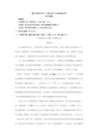 重庆市巴蜀中学2017届高三上学期第一次模拟考试语文试题 含答案.doc