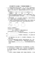 重庆市开县实验中学2016级高二生物实验专题训练三十一 含答案.doc