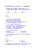重庆市开县铁桥中学2014-2015学年高一下学期期中物理试卷 含解析.doc