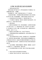 LSPM-30柔性基层技术要求.doc