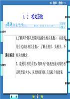 3.1.2相关系数 课件(北师大版选修2-3).ppt