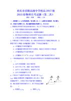 重庆市涪陵高级中学2014-2015学年高一下学期第二次月测物理试题 无答案.doc