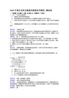 重庆市西北狼教育联盟2015届高三第二次联合考试理综物理试题 含解析.doc