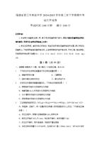 福建省晋江季延中学2014-2015学年高二下学期期中考试化学.doc