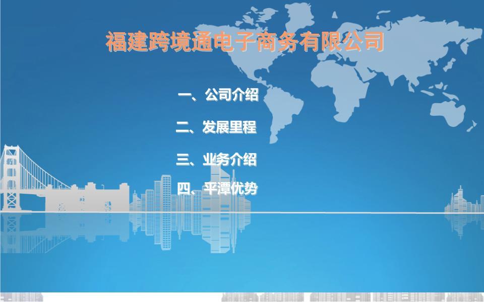 3,公司定位平潭跨境电子商务平台是综合性的第三方服务平台,兼顾电子
