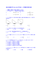 重庆市铁路中学2014-2015学年高一上学期期中数学试卷 含解析.doc