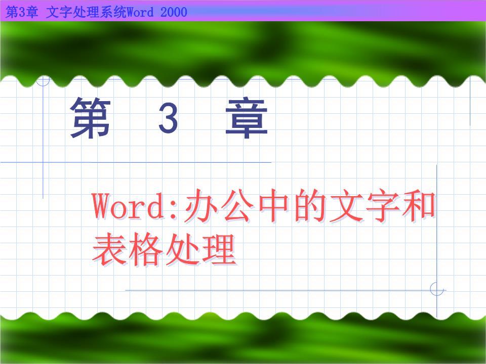第3章word-设计中的全套和文字办公.ppt表格vi处理公司案例图片