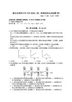 重庆市高2006级高三第一次月考理综试题(10月卷)_1.doc