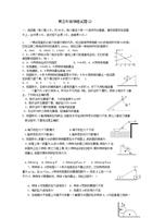 陕西兴平市秦岭中学高三物理题2 含答案.doc