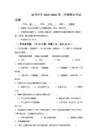 陕西省延川县中学2015-2016学年高一下学期期末考试历史试题 含答案.doc