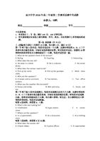 陕西省延川县中学2015-2016学年高二下学期期中考试英语试题 含答案.doc
