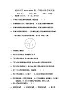 陕西省延川县中学2016-2017学年高二上学期期中考试地理试题 含答案.doc
