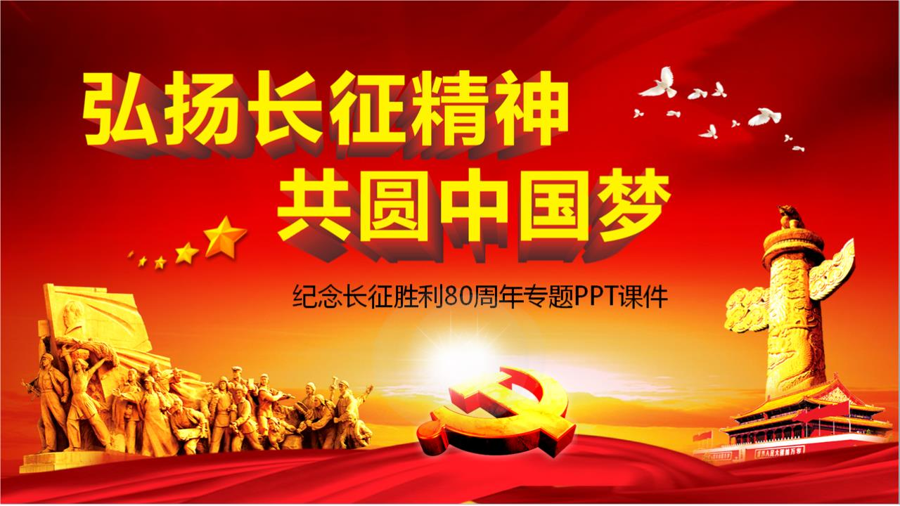 红色革命ppt背景图