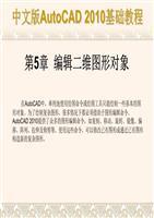 中文版AutoCAD2010基础教程作者autocad(20家具厂cad什么做图片