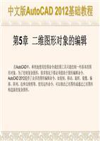 中文版AutoCAD2012教程基础作者978-7-302-cad标注为什么不选上中图片
